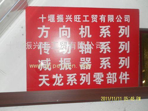 十堰振兴旺工贸有限公司