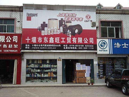 十堰市东鑫旺工贸有限公司