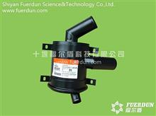 福尔盾 空气滤清器总成/1109BB07-001