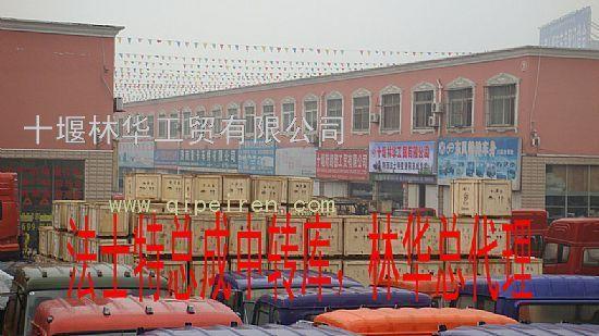 十堰林华工贸有限公司