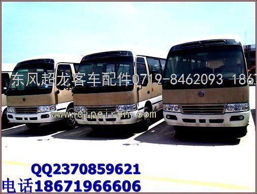 东风超龙客车配件0719-8462093 18671966606 13297148758
