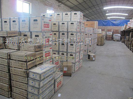 郑州永泰汽车配件有限公司