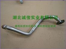 C3287570 ISDE增压器回油管(4)