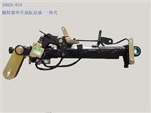 安徽华菱重卡华菱之星CAMC翻转器举升油缸总成-一体式/5002A-010