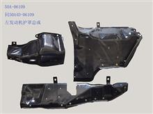 安徽华菱重卡华菱之星CAMC左发动机护罩总成/50A-06109/50A4D-06109
