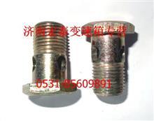 190003962627重汽变速箱空心螺栓/190003962627