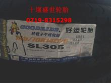 朝阳好运轿车轮胎/165/70R14