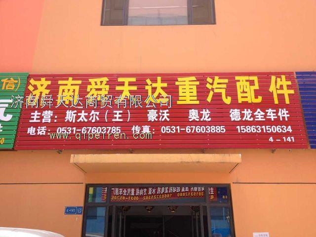 济南市天桥区舜天达汽车配件销售中心