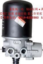 【空气干燥器 空气处理单元3543ZC1-001】/3543ZC1-010
