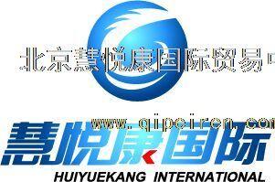 北京慧悦康国际贸易中心