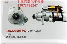 闽仙奥威系列起动机/QDJ2709I-PC