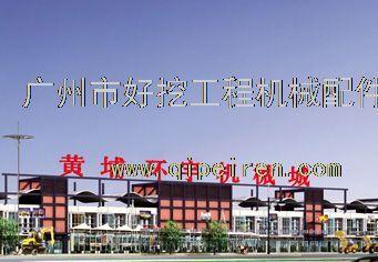 广州市好挖工程机械配件有限公司