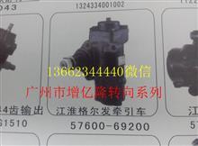 江淮格尔发牵引车方向机/57600-69200