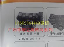 豪沃 欧曼 宇通方向机/ZFB098 957 111