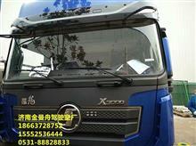 陕汽德龙X3000驾驶室总成原厂油箱、进气道低价销售/陕汽德龙X3000原厂驾驶室价格