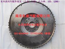 1005115-E1400东风雷诺天然气发动机飞轮总成/1005115-E1400