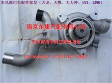 1307010-E1400东风雷诺天然气水泵总成/1307010-E1400
