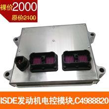 康明斯ISDE发动机电脑控制模块/C4988820