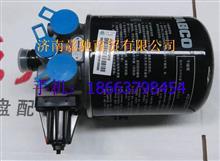 重汽豪沃空气干燥器/WG9000360521