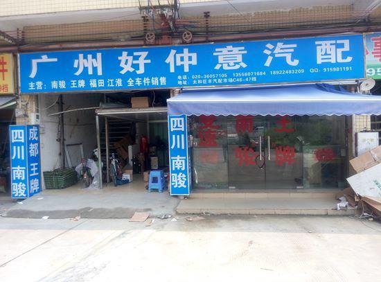 广州市白云区太和好仲意汽配店