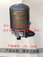 斯太尔 干燥器/JDL-1043