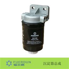 福尔盾 沉淀器总成(单孔)/DX150总成