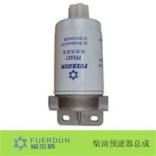 福尔盾 柴油预滤器总成/FF5327总成