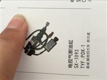 TYF-PDK-1电控熄火电磁阀奥威 解放四大车新大威/TYF-PDK-1