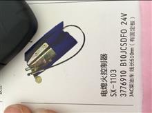 电熄火控制器新大威DX2420A/DX2420A