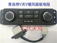 暖风面板焊V天V  8112010-E18A/8112010-E18A