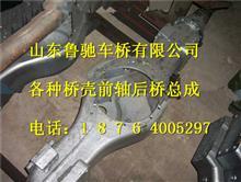 重汽ST16中桥壳总成AZ9231330466/AZ9231330466