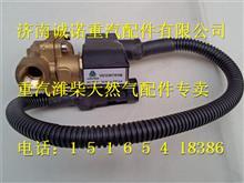 重汽天然气发动机新款电磁阀 VG1238110106/VG1238110106
