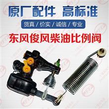 原厂配件东风俊风T30T60柴油微卡刹车分配感载比例阀总成/3523101-03