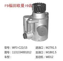 H0340030012A0   转向助力泵/H0340030012