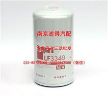 LF3349弗列加机油滤清器6BTA-6BTAA康明斯发动机专用/LF3349