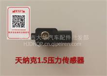 天纳克1.5尿素泵压力传感器/天纳克1.5尿素泵压力传感器