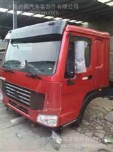 重汽豪沃T7H驾驶室总成   豪沃T7H配件/WG1664230001