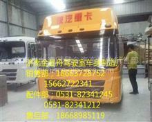 陕汽德龙驾驶室壳体 车架 整车配件直销商/18663728752