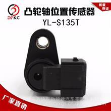 凸轮轴位置传感器YL-S135T/YL-S135T轴位置传感器