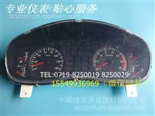 华菱重卡系列仪表总成专业仪表贴心服务/38A43D-20510
