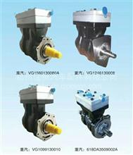 重汽WD615双缸水冷空压机 VG1099130010/VG1099130010