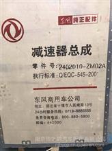 东风商用车后桥减速器及锥齿轮差速器总成/2402010-ZM02A