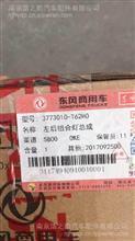 东风商用车原厂正品配件左右组合灯总成/3773010-T62H0