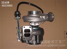 东GTD增 品牌 型号HX40W增压器 turbo Assy:4033990/Cust:4033991