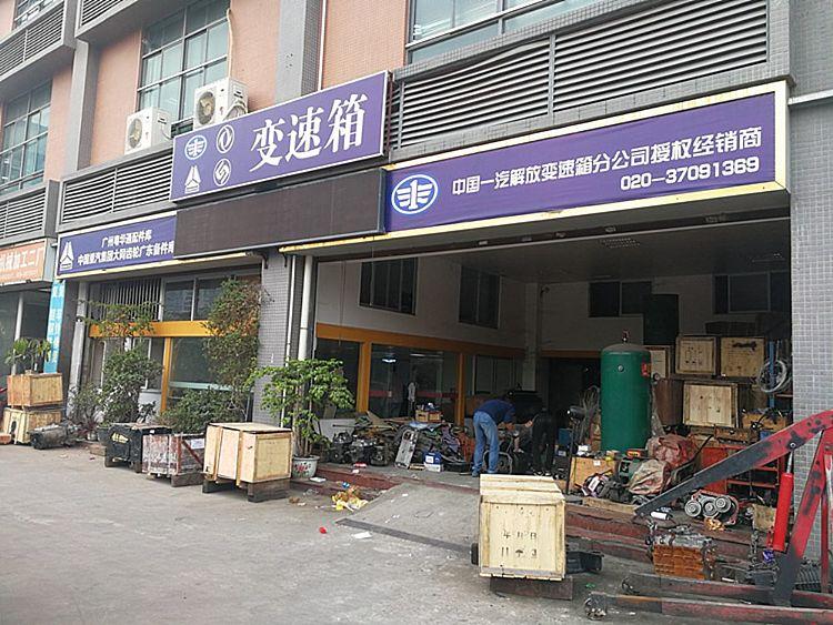 广州粤华通汽车配件有限公司