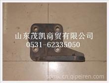 WG9970410019重汽豪沃70矿山霸王AC26前分室支架/WG9970410019