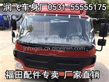 厂家直销福田欧马可驾驶室总成,欧马可驾驶室专卖/13386409187