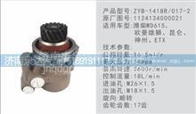 福田欧曼转向油泵/1124134000021