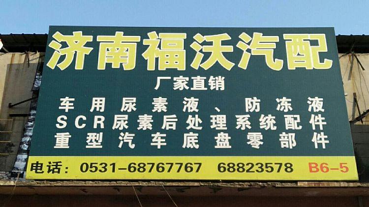 济南市天桥区福沃汽车配件商行