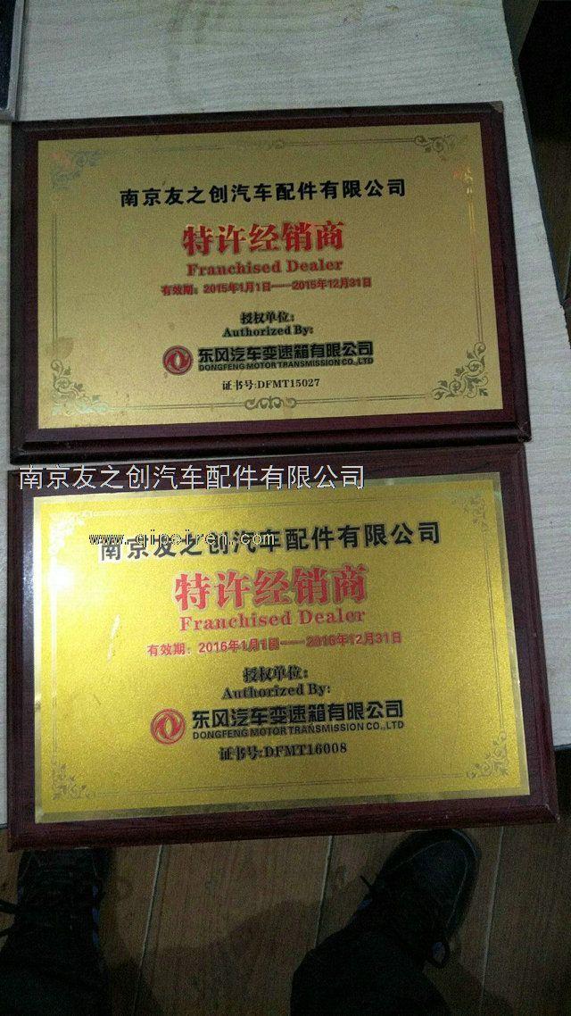 南京鑫友创汽车服务有限公司